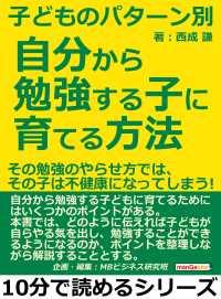 7d0d83e539 子どものパターン別、自分から勉強する子に育てる方法! / 西成謙/MB ...