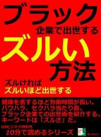 紀伊國屋書店BookWebで買える「ブラック企業で出世するズルい方法。ズルければズルいほど出世する。」の画像です。価格は322円になります。
