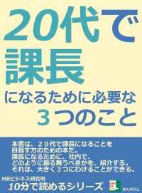 紀伊國屋書店BookWebで買える「20代で課長になるために必要な3つのこと」の画像です。価格は322円になります。