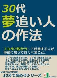 紀伊國屋書店BookWebで買える「30代、夢追い人の作法。」の画像です。価格は322円になります。