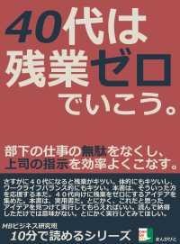 紀伊國屋書店BookWebで買える「40代は残業ゼロでいこう。部下の仕事の無駄をなくし、上司の指示を効率よくこなす。」の画像です。価格は322円になります。