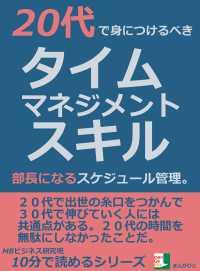 紀伊國屋書店BookWebで買える「20代で身につけるべきタイムマネジメントスキル。部長になるスケジュール管理。」の画像です。価格は322円になります。