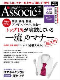 紀伊國屋書店BookWebで買える「日経ビジネスアソシエ 2015年 04月号」の画像です。価格は650円になります。