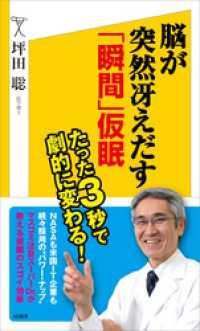 紀伊國屋書店BookWebで買える「脳が突然冴えだす「瞬間」仮眠」の画像です。価格は756円になります。