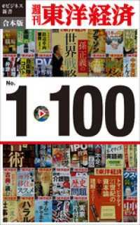 週刊東洋経済eビジネス新書 合本版 1~100
