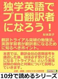 紀伊國屋書店BookWebで買える「独学英語でプロ翻訳者になろう!翻訳トライアル突破の勉強法。」の画像です。価格は322円になります。