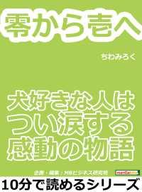 紀伊國屋書店BookWebで買える「零から壱へ。犬好きな人はつい涙する感動の物語。」の画像です。価格は322円になります。