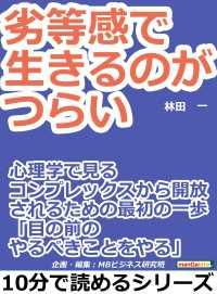 紀伊國屋書店BookWebで買える「劣等感で生きるのがつらい。」の画像です。価格は322円になります。