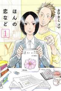 ほんの恋など(1)