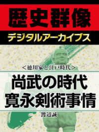 紀伊國屋書店BookWebで買える「<徳川家と江戸時代>尚武の時代 寛永剣術事情」の画像です。価格は102円になります。