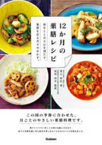 12か月の薬膳レシピ 季節を彩る月々の食材が、あなたのコンディションをリセット!
