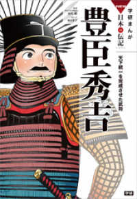 学研まんがNEW日本の伝記 豊臣秀吉 天下統一を完成させた武将