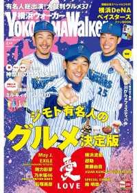 紀伊國屋書店BookWebで買える「YokohamaWalker横浜ウォーカー 2015 4月号」の画像です。価格は421円になります。