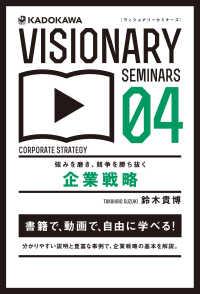 強みを磨き、競争を勝ち抜く 企業戦略
