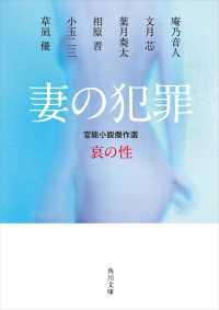 妻の犯罪 官能小説傑作選 哀の性