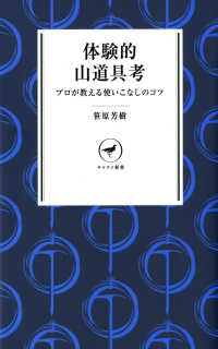 ヤマケイ新書 体験的山道具考