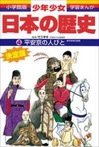 学習まんが 少年少女日本の歴史4 平安京の人びと  ―平安時代前期―