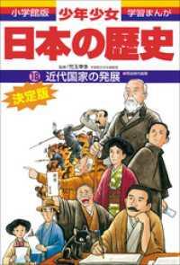 学習まんが 少年少女日本の歴史18 近代国家の発展 ―明治時代後期―