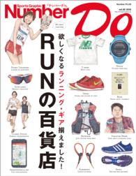 Sports Graphic Number Do 〈20〉 - RUNの百貨店 文春e-book