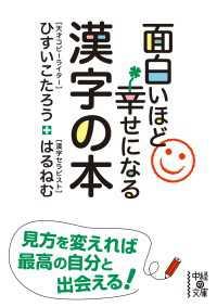 面白いほど幸せになる漢字の本