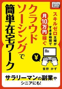 紀伊國屋書店BookWebで買える「スキルゼロ主婦がすきま時間で月10万円稼ぐ」の画像です。価格は429円になります。