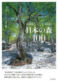 日本森林インストラクター協会選定 日本の森100