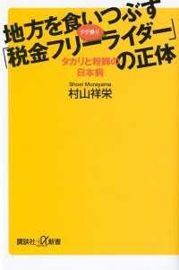 地方を食いつぶす「税金フリーライダー」の正体 タカリと粉飾の日本病