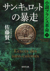 サン・キュロットの暴走 小説フランス革命13
