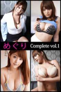 めぐり Complete vol.1