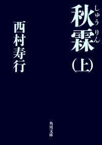 秋霖(しゅうりん) (上)