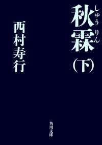秋霖(しゅうりん) (下)