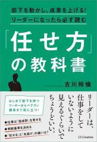 「任せ方」の教科書