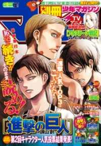 月 別冊 少年 号 2020 年 11 マガジン