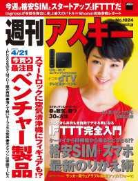 紀伊國屋書店BookWebで買える「週刊アスキー 2015年 4/21号」の画像です。価格は359円になります。
