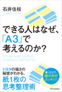 できる人はなぜ、「A3」で考えるのか?