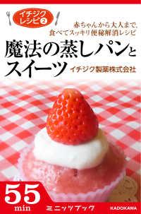 紀伊國屋書店BookWebで買える「イチジクレシピ2 魔法の蒸しパンとスイーツ 赤ちゃんから大人まで、」の画像です。価格は432円になります。