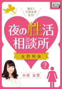 紀伊國屋書店BookWebで買える「教えて小室友里先生! 夜の性活相談所 女性外来」の画像です。価格は429円になります。