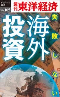 失敗しない海外投資―週刊東洋経済eビジネス新書No.105