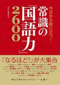 紀伊國屋書店BookWebで買える「今日から役に立つ! 常識の「国語力」2600」の画像です。価格は734円になります。