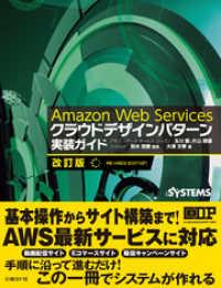 Amazon Web Services クラウドデザインパターン 実装ガイド 改
