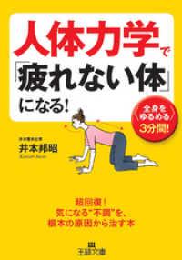 紀伊國屋書店BookWebで買える「人体力学で「疲れない体」になる!」の画像です。価格は680円になります。
