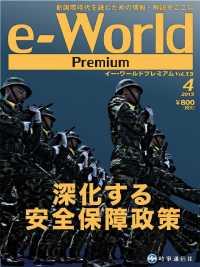 紀伊國屋書店BookWebで買える「e?World Premium」の画像です。価格は864円になります。