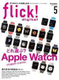 紀伊國屋書店BookWebで買える「flick! 2015年5月号」の画像です。価格は199円になります。