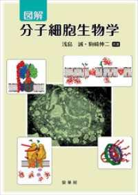 図解 分子細胞生物学