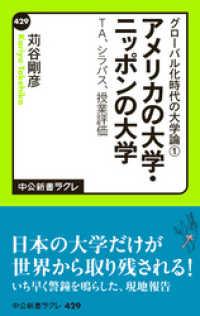 グローバル化時代の大学論1 - アメリカの大学・ニッポンの大学 -