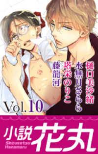 小説花丸 Vol.10