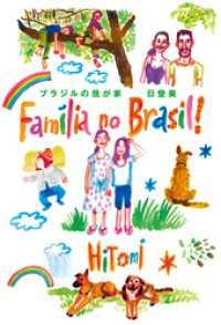 ブラジルの我が家 Familia no Brasil!