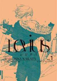 レビウス ― 1巻