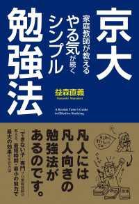 京大家庭教師が教える やる気が続くシンプル勉強法