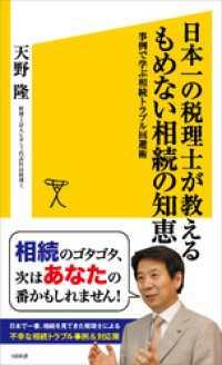 日本一の税理士が教えるもめない相続の知恵 事例で学ぶ相続トラブル回避術